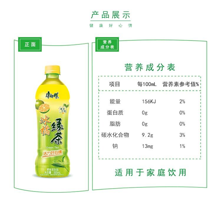 奇妙-康师傅冰橘绿茶07