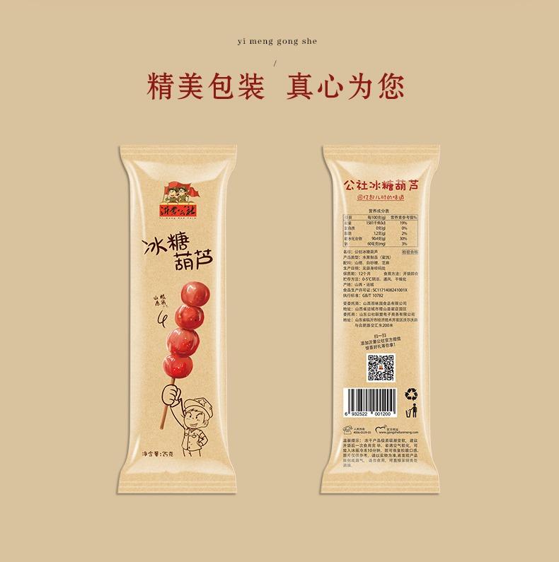 奇妙-沂蒙公社冰糖葫芦