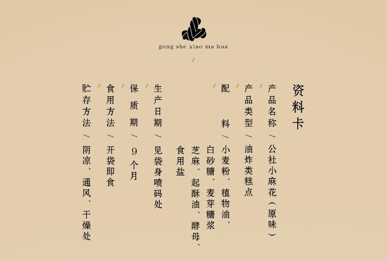 奇妙 -沂蒙公社小麻花