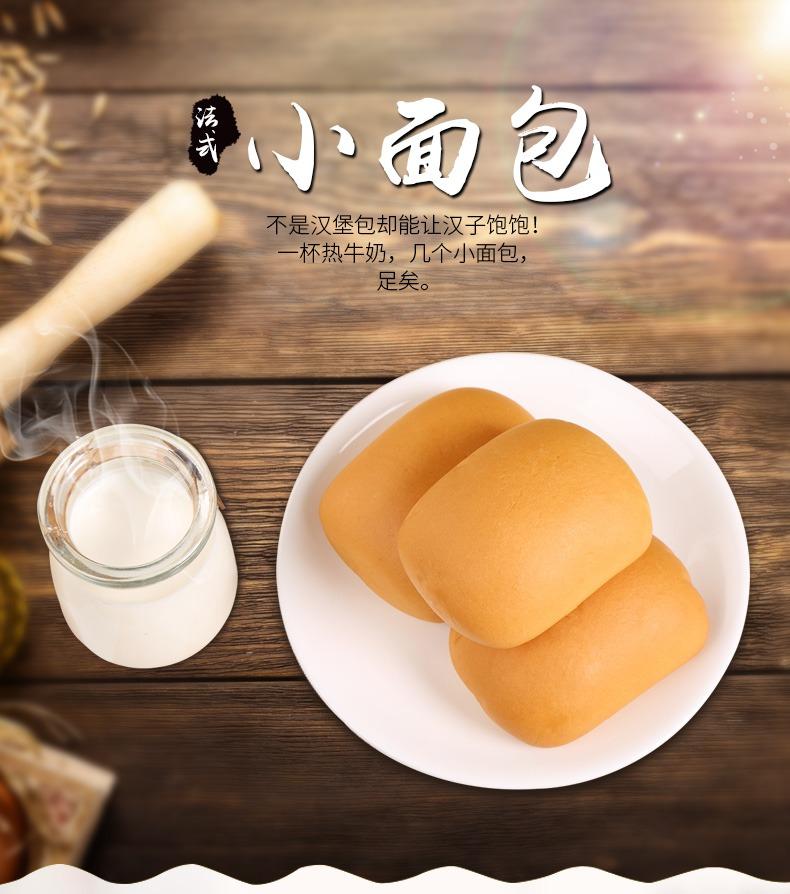 奇妙-达利园法式小面包