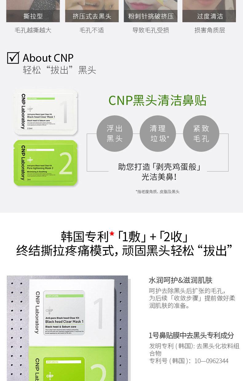 奇妙-CNP 祛黑头紧致毛孔鼻贴