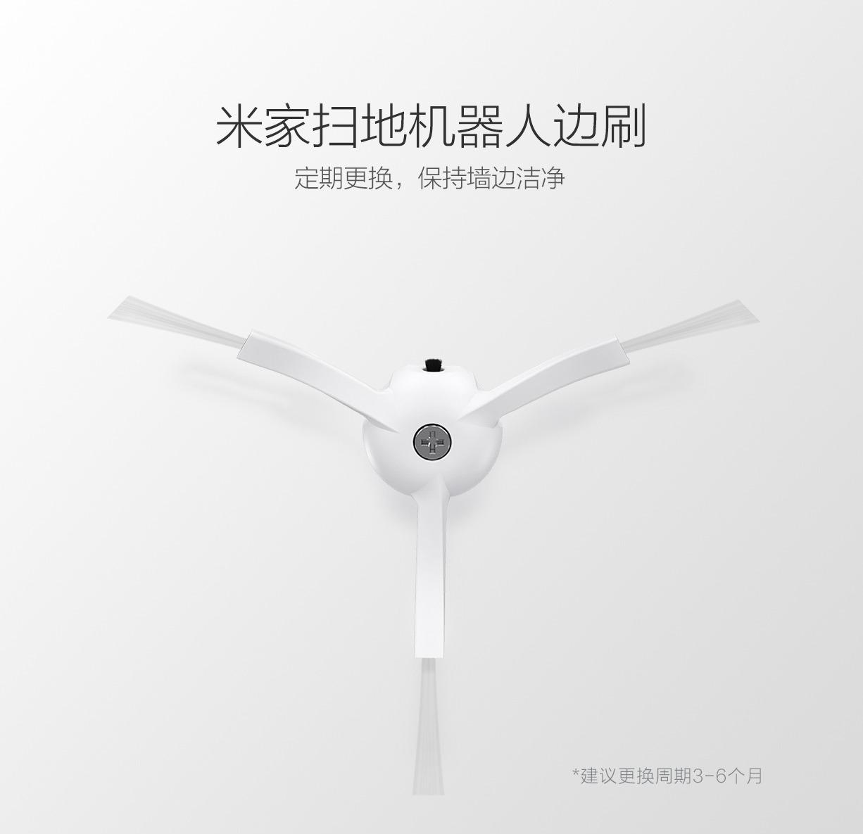 product_奇妙_米家扫地机器人边刷