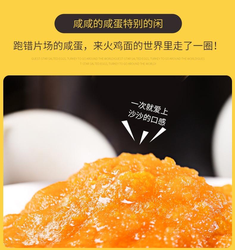 product_奇妙_阿宽咸蛋黄火鸡面