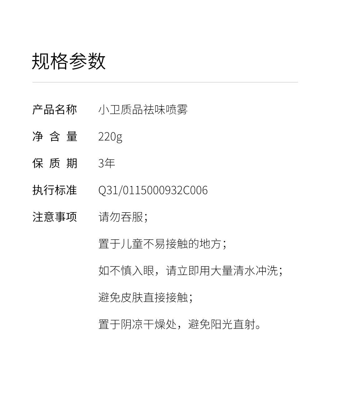 product_奇妙_simpleway小卫质品祛味喷雾双瓶装7