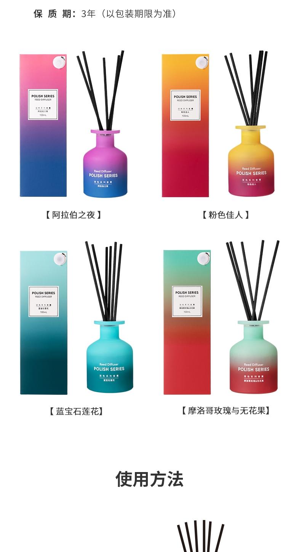 MINISO 名创优品润色系列香薰