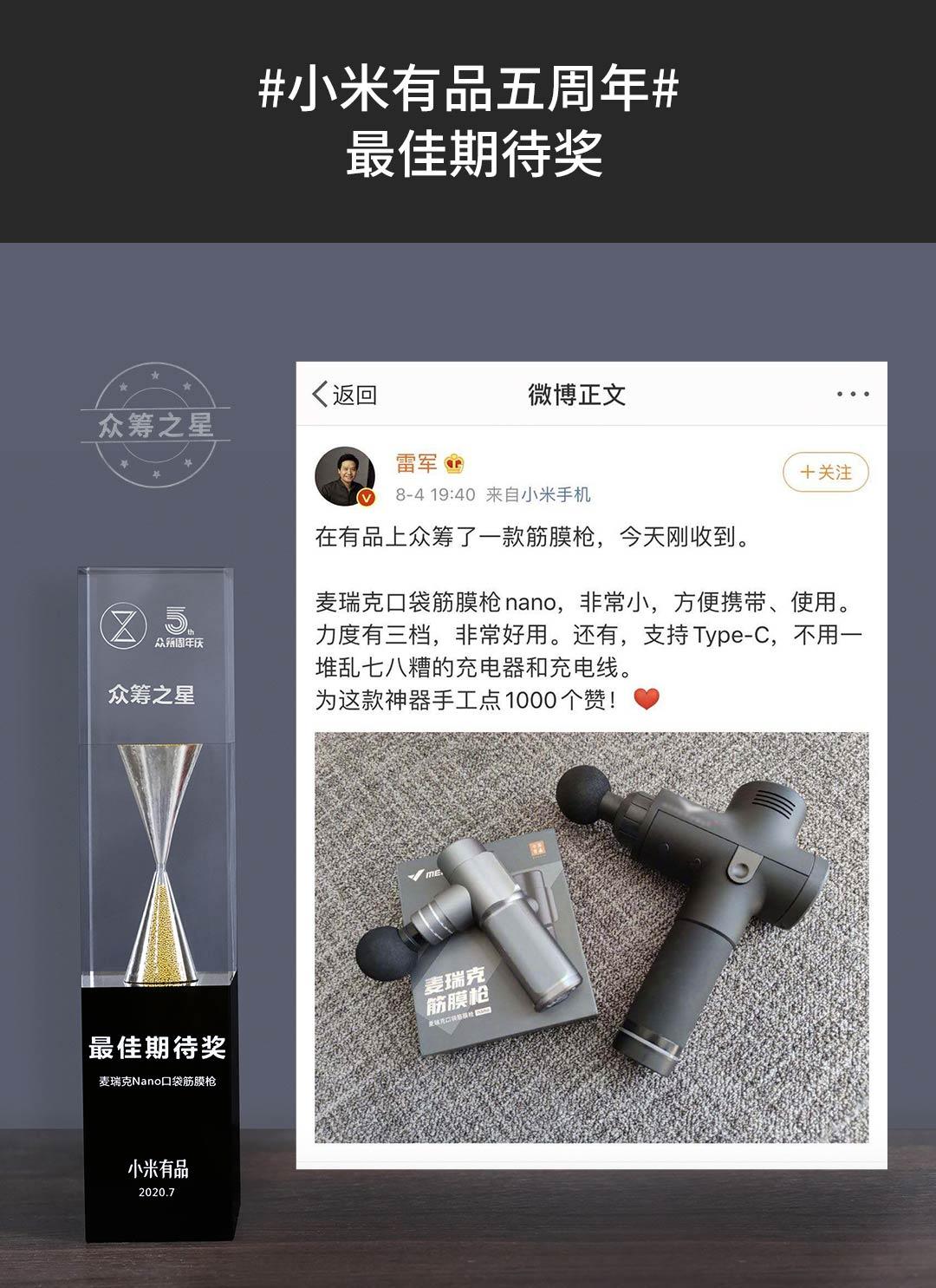 Product_奇妙_麦瑞克口袋筋膜枪nano1