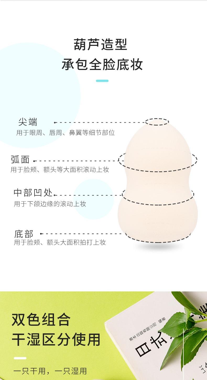 奇妙-miniso粉扑彩妆蛋