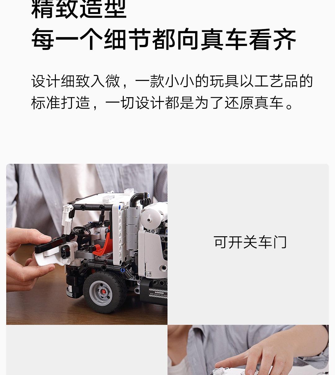 product_奇妙_小米工程搅拌车