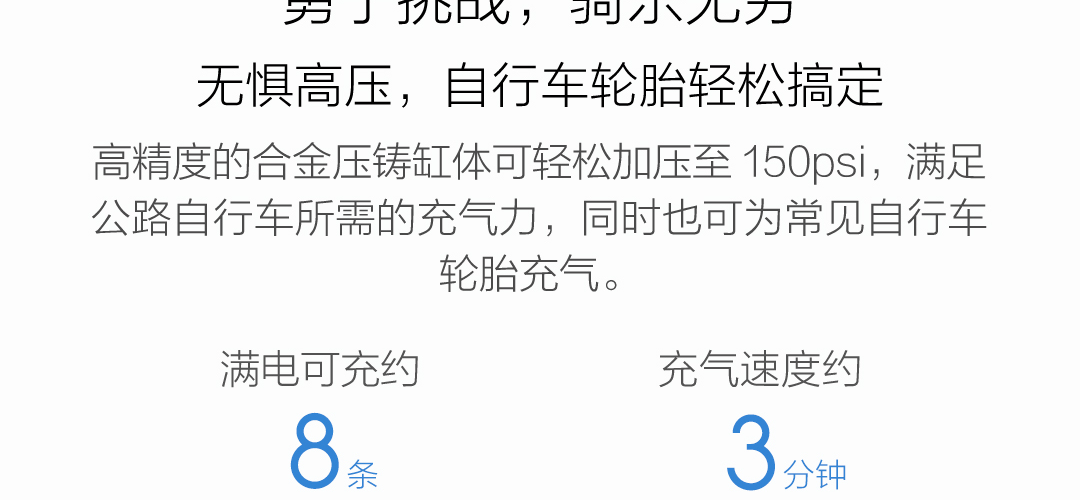 product_奇妙_米家充气宝