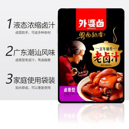 Product_奇妙_外婆卤老卤汁