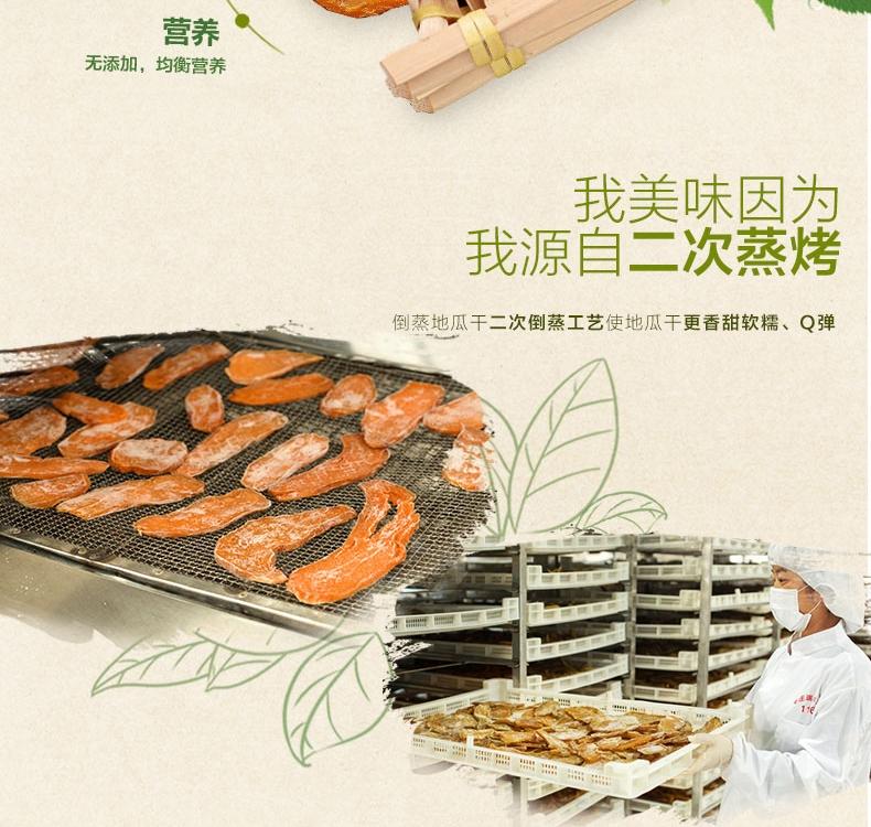 product_奇妙_沂蒙公社地瓜干