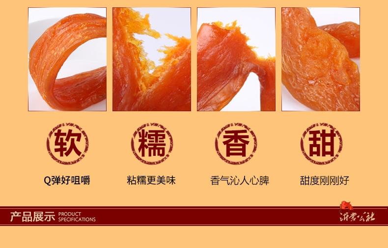 product_奇妙_沂蒙公社地瓜条