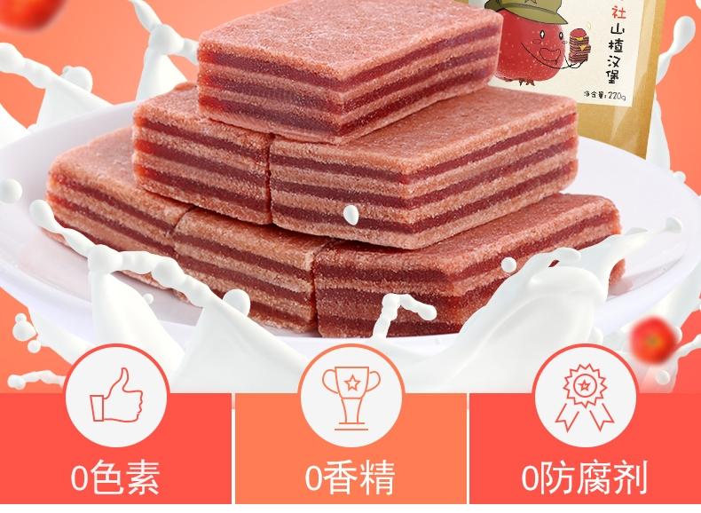 product_奇妙_沂蒙公社山楂汉堡