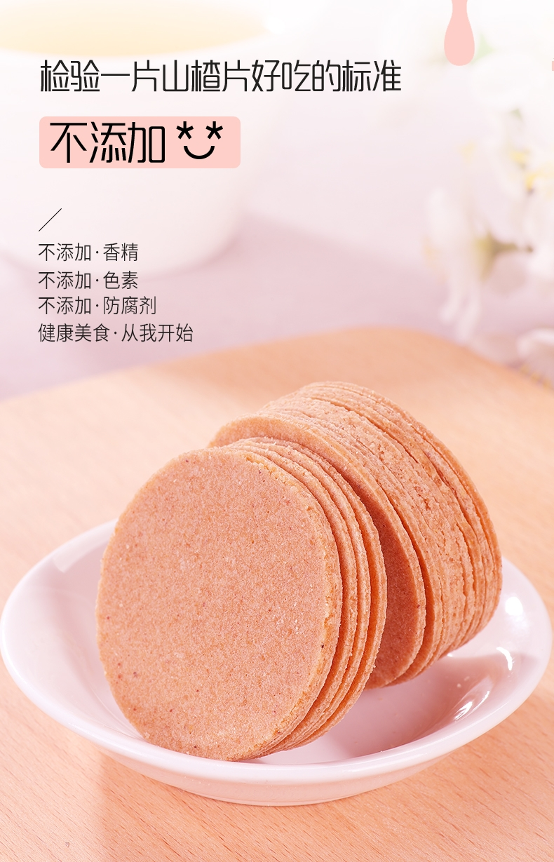 product_奇妙_沂蒙公社山楂片