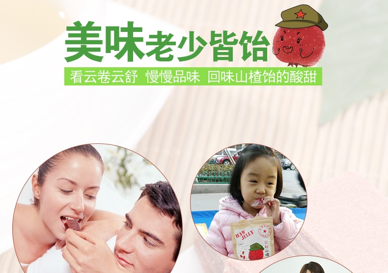 product_奇妙_沂蒙公社山楂饴