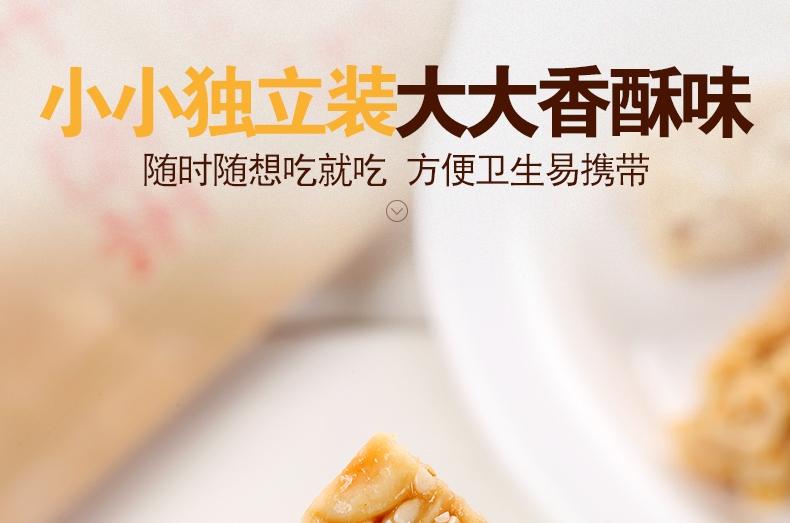 product_奇妙_沂蒙公社花生酥