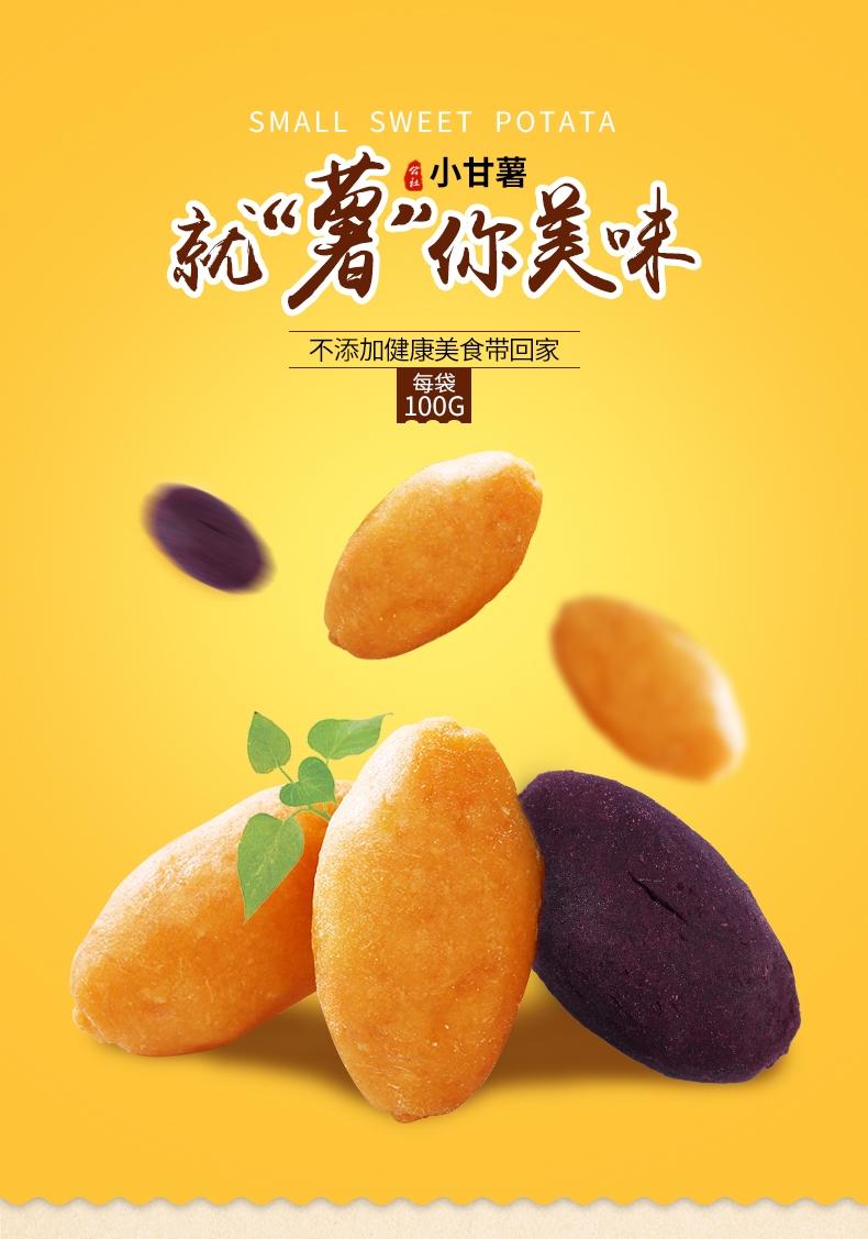 product_奇妙_沂蒙公社薯仔