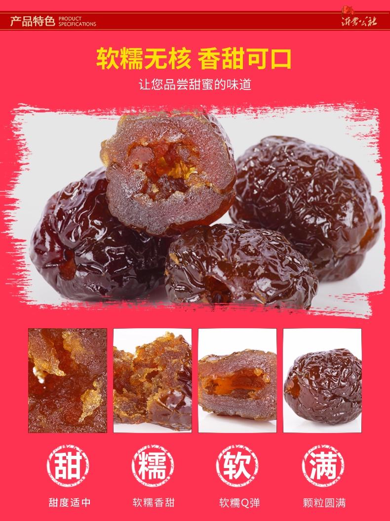 product_奇妙_沂蒙公社蜜枣
