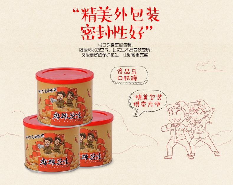 product_奇妙_沂蒙公社麻辣花生