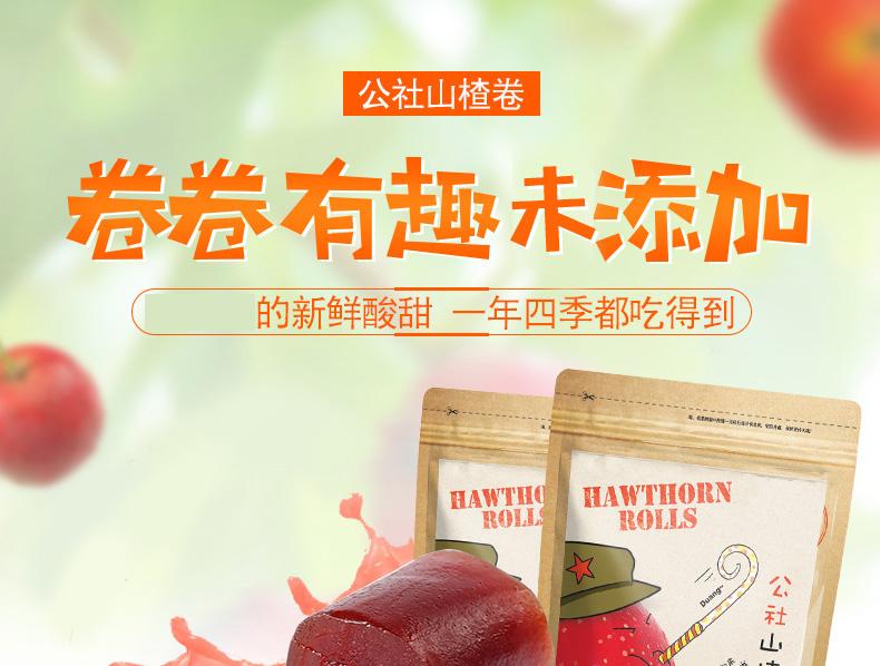 product_奇妙_沂蒙公社_山楂卷
