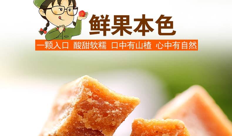 product_沂蒙公社_山楂条111
