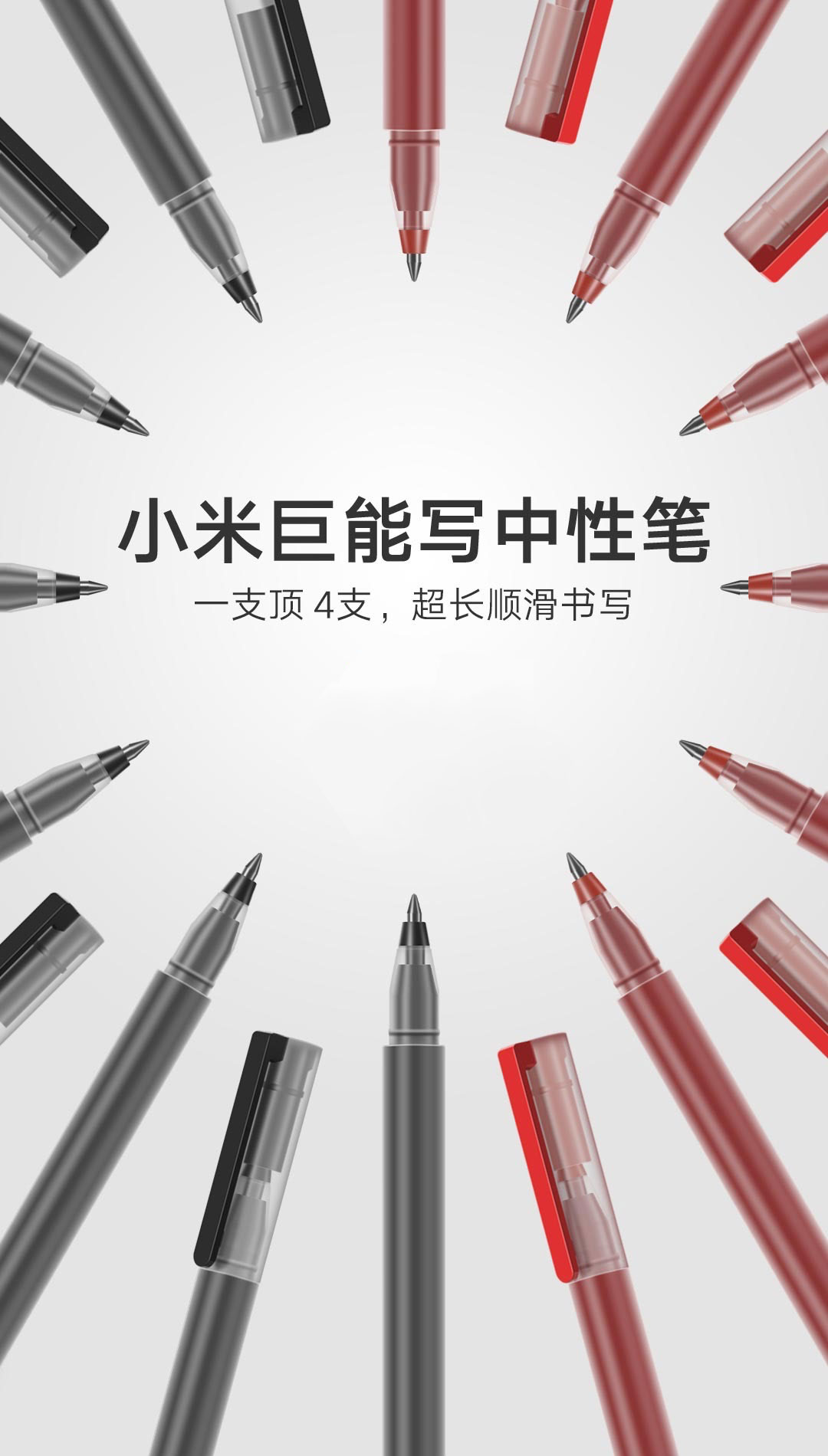 小米巨能写中性笔