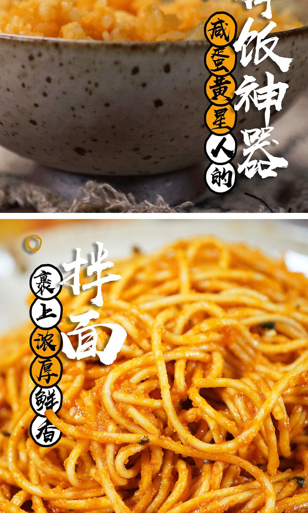 product_奇妙_一顿拌咸蛋黄酱