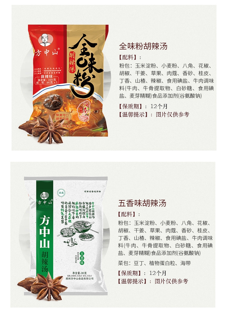 product_奇妙_方中山胡辣汤