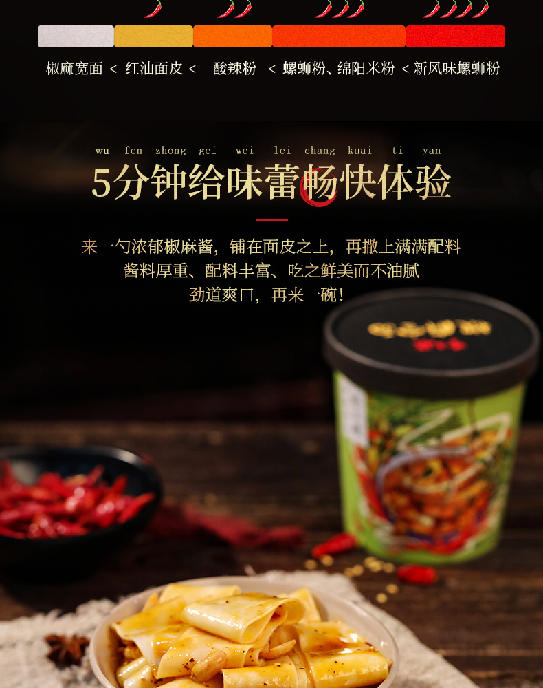 product_奇妙_-李子柒椒麻宽面