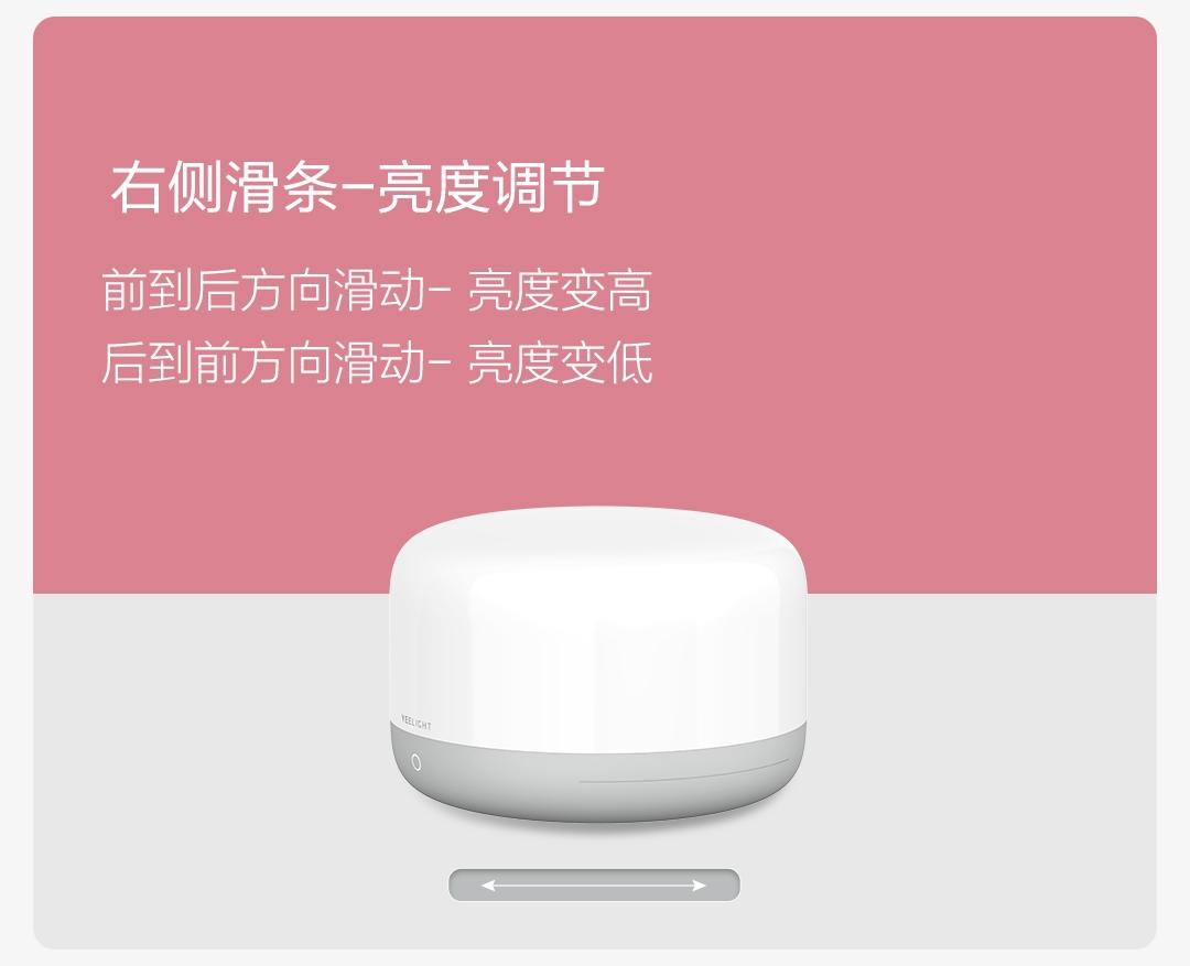 product_奇妙_-YeelightLED床头灯