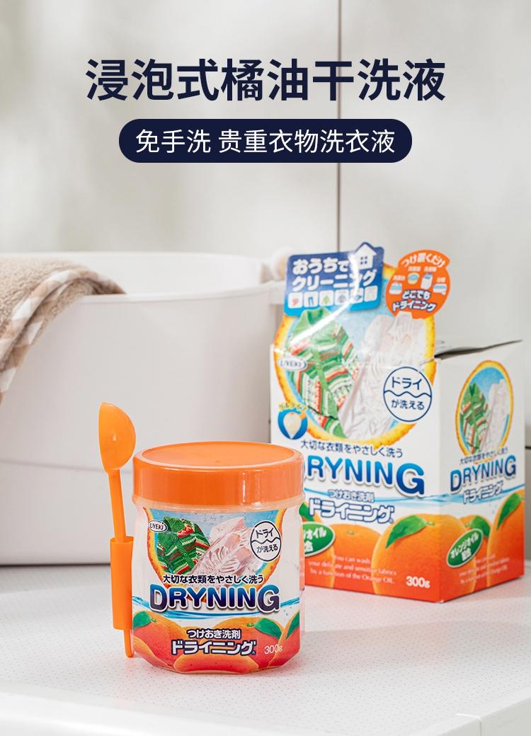 UYEKI 浸泡式橘油干洗液