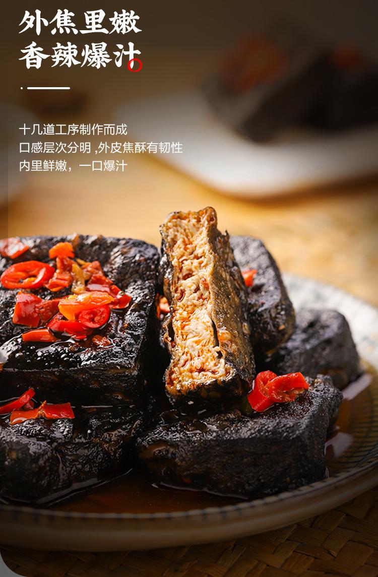 卫龙臭豆腐