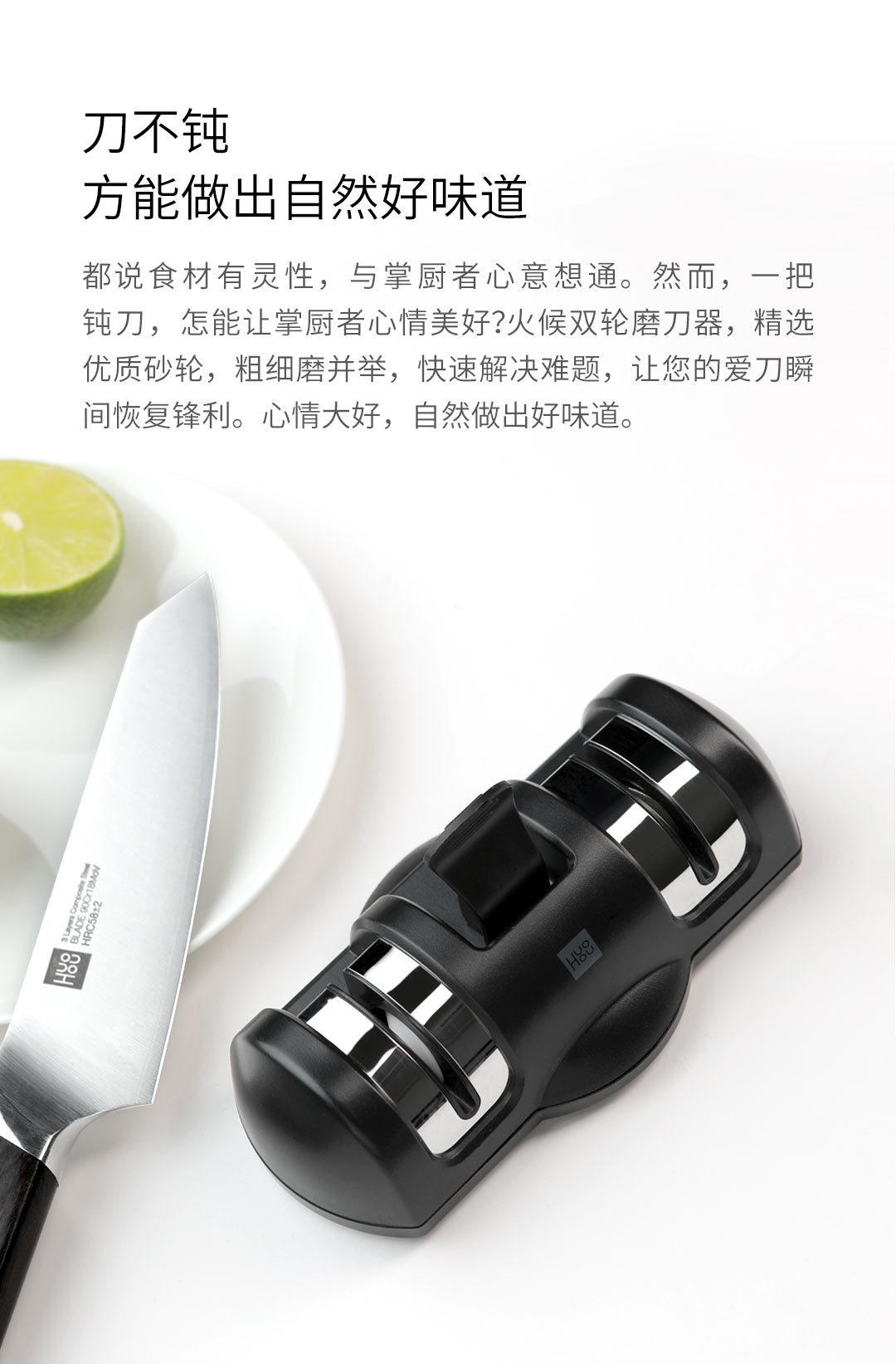 product_奇妙_火候磨刀器