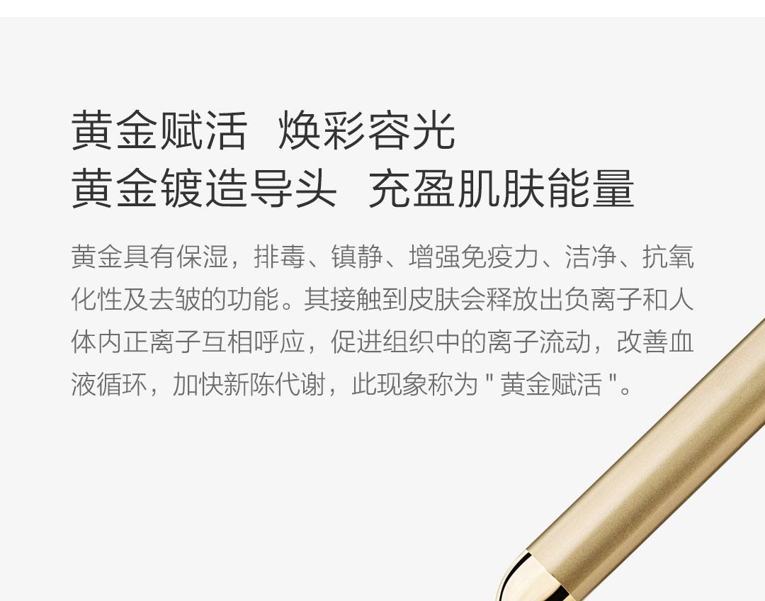 product_奇妙_inFace黄金美容棒