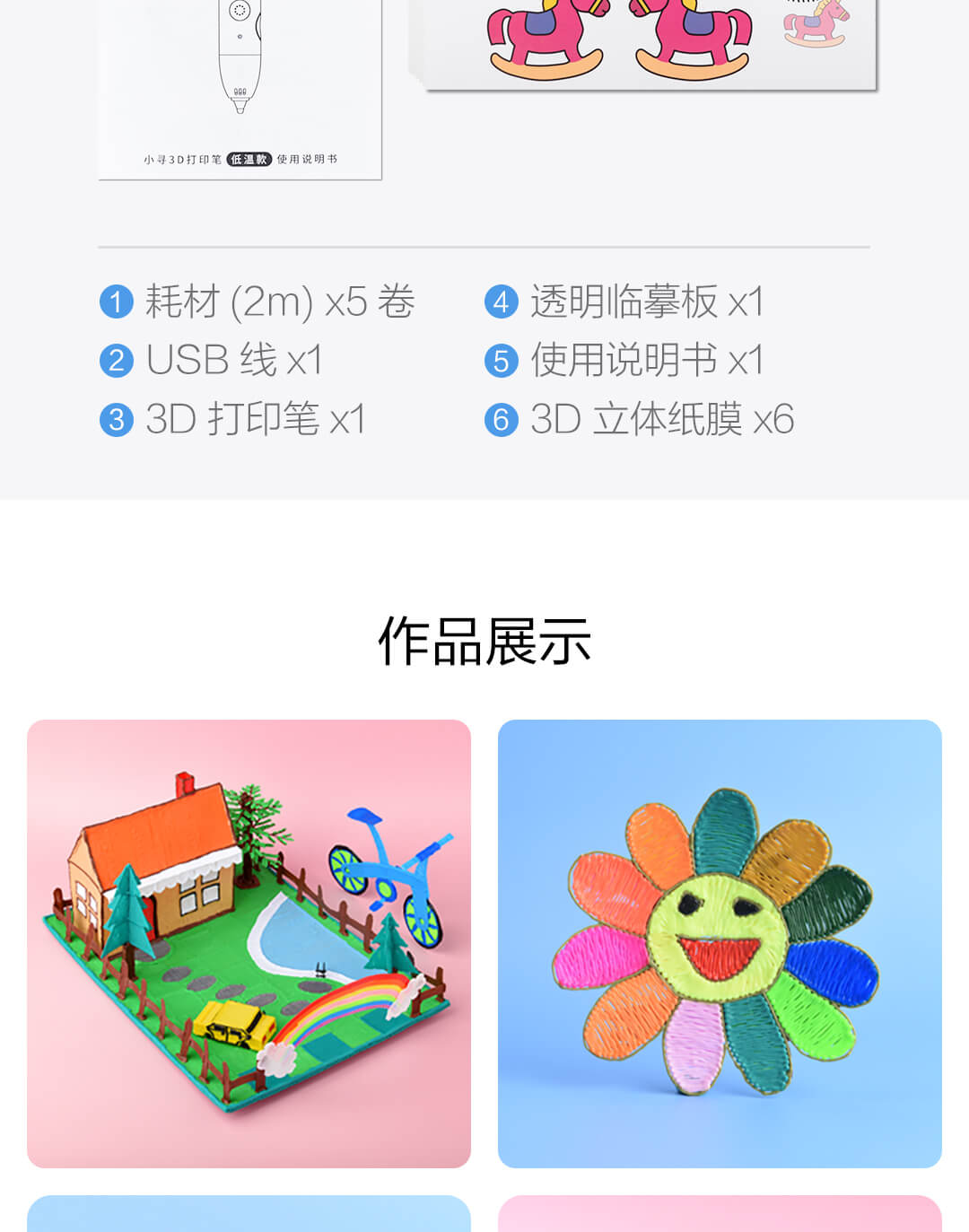 Product_奇妙_小寻3D打印笔