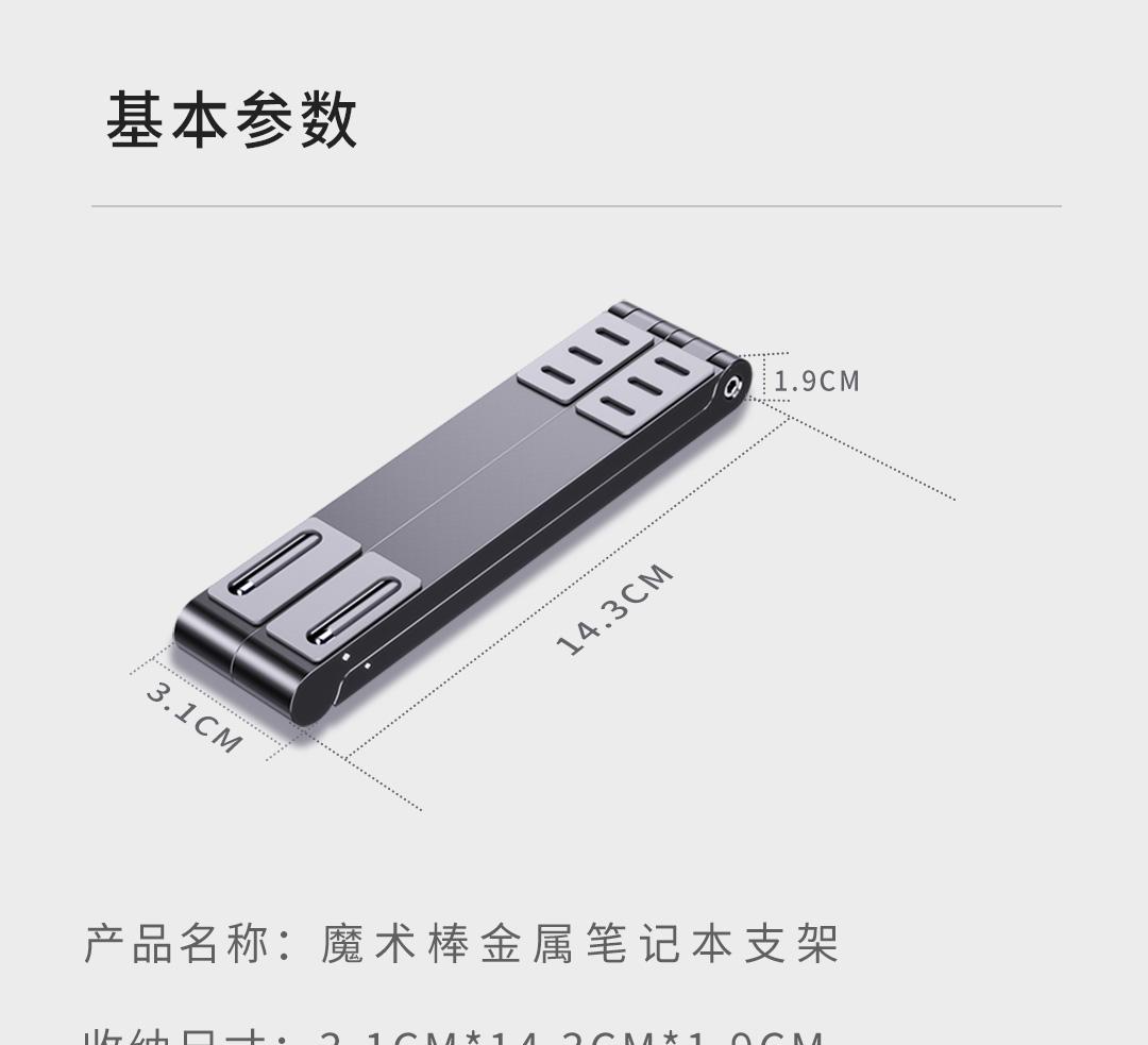 Product_奇妙_派凡魔术棒笔记本支架 width=