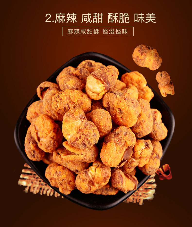 Product_奇妙_蜀道香怪味胡豆