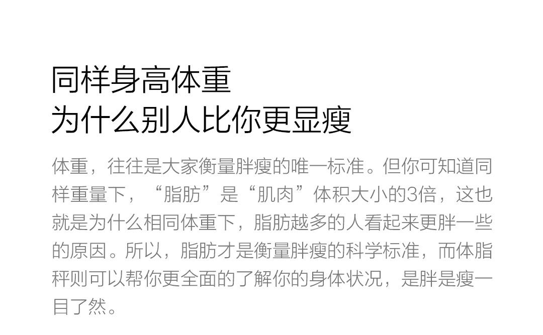 product_奇妙_云麦好轻mini2-智能体脂秤