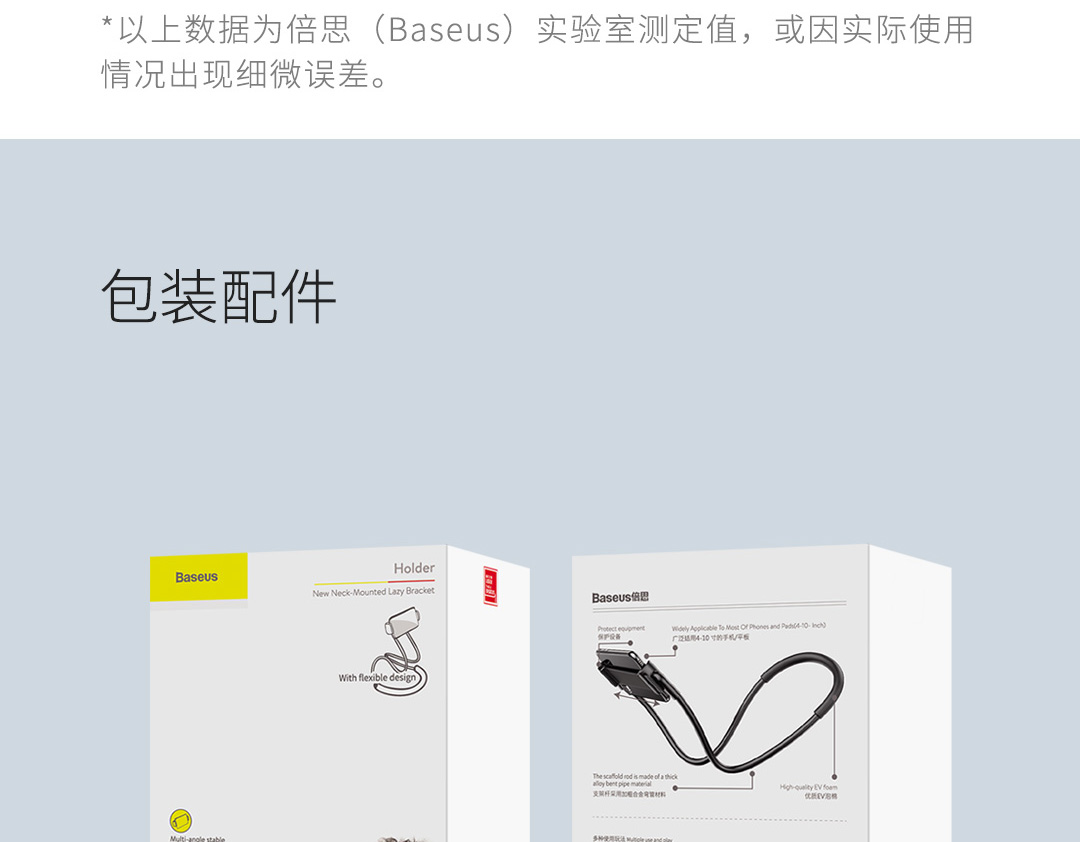 product_奇妙_倍思-新颈挂式懒人支架
