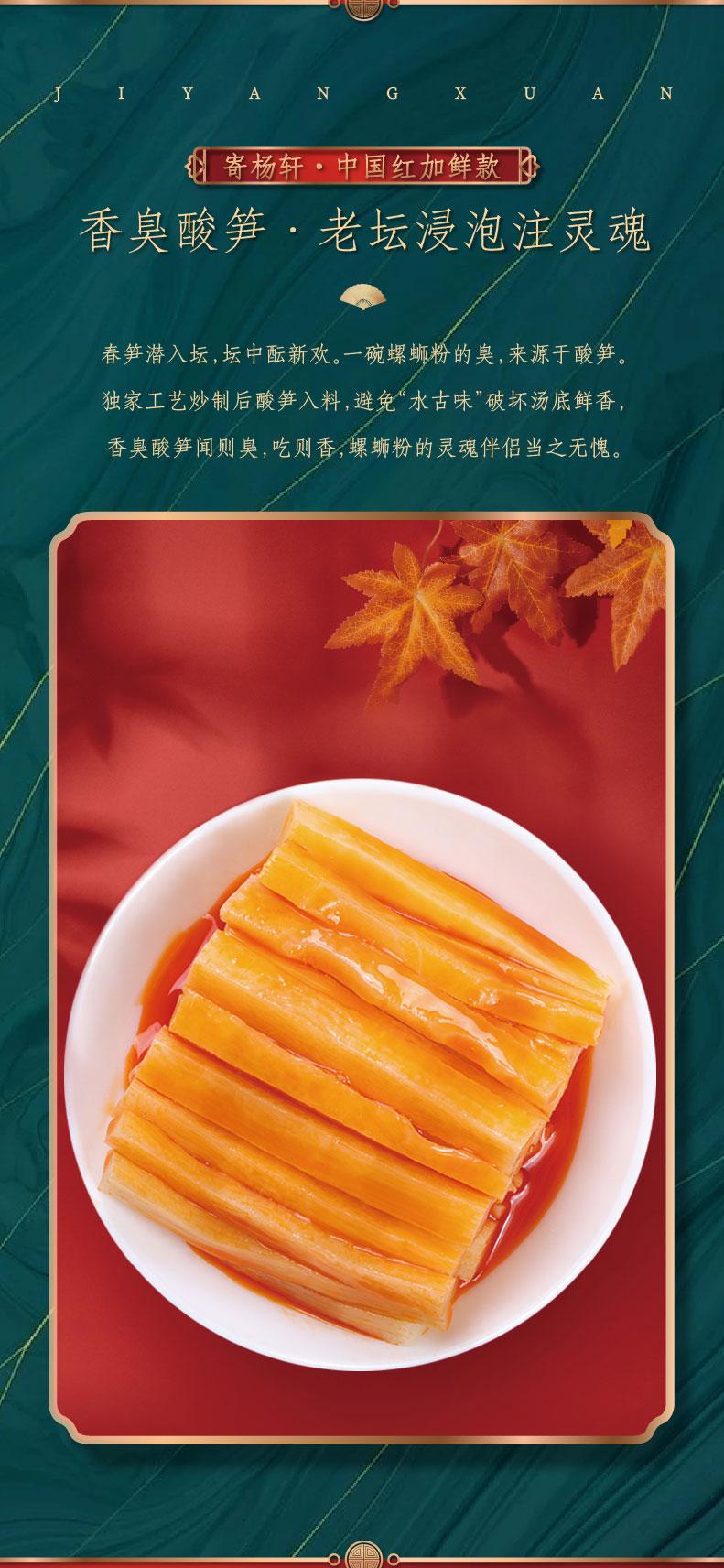 product_奇妙_寄杨轩螺蛳粉