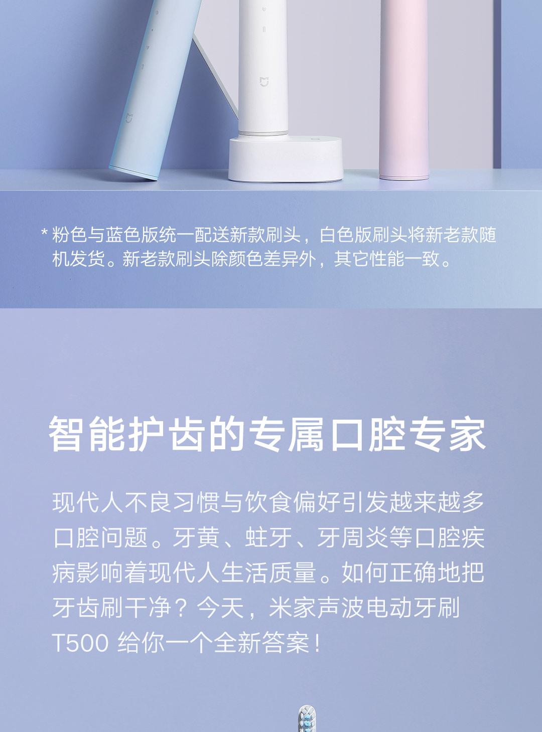 product_奇妙_米家声波电动牙刷T500