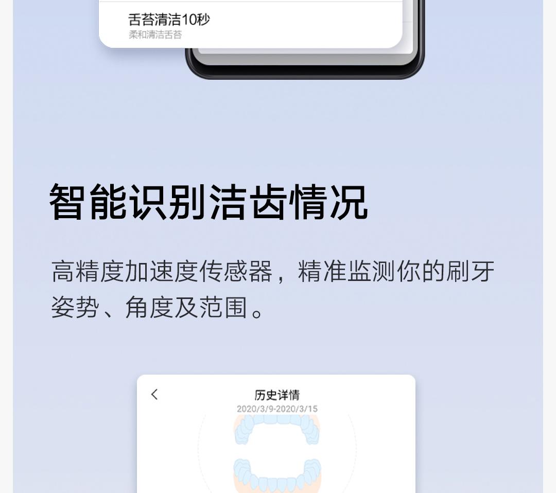 product_奇妙_米家声波电动牙刷T500C