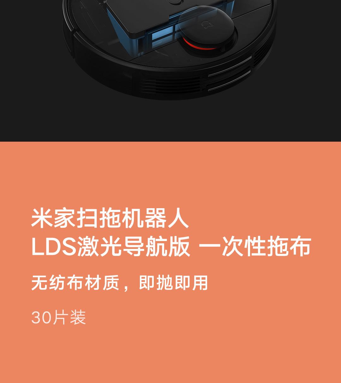 product_奇妙_米家扫拖机器人-LDS激光导航版配件