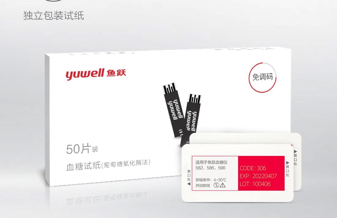 product_奇妙_鱼跃(Yuwell)582血糖仪
