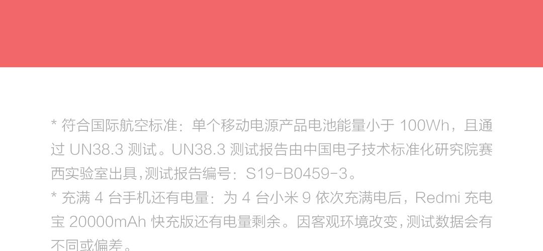 product_奇妙_Redmi充电宝 20000mAh