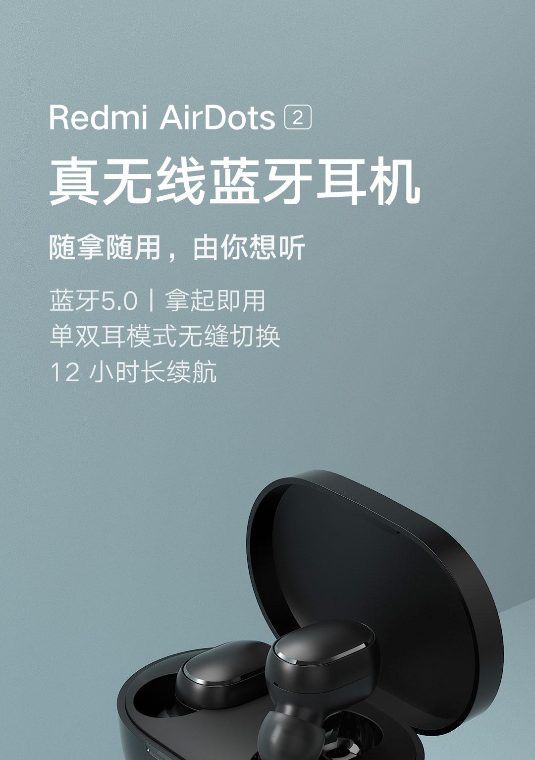 Redmi AirDots 2真无线蓝牙耳机