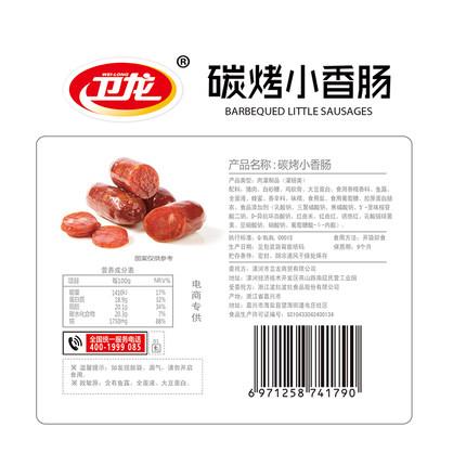 product_奇妙_卫龙炭烤小香肠111