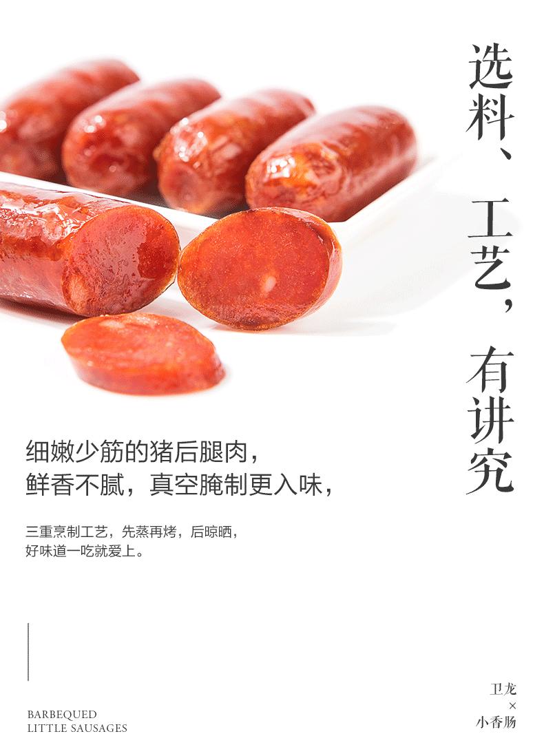 product_奇妙_卫龙炭烤小香肠