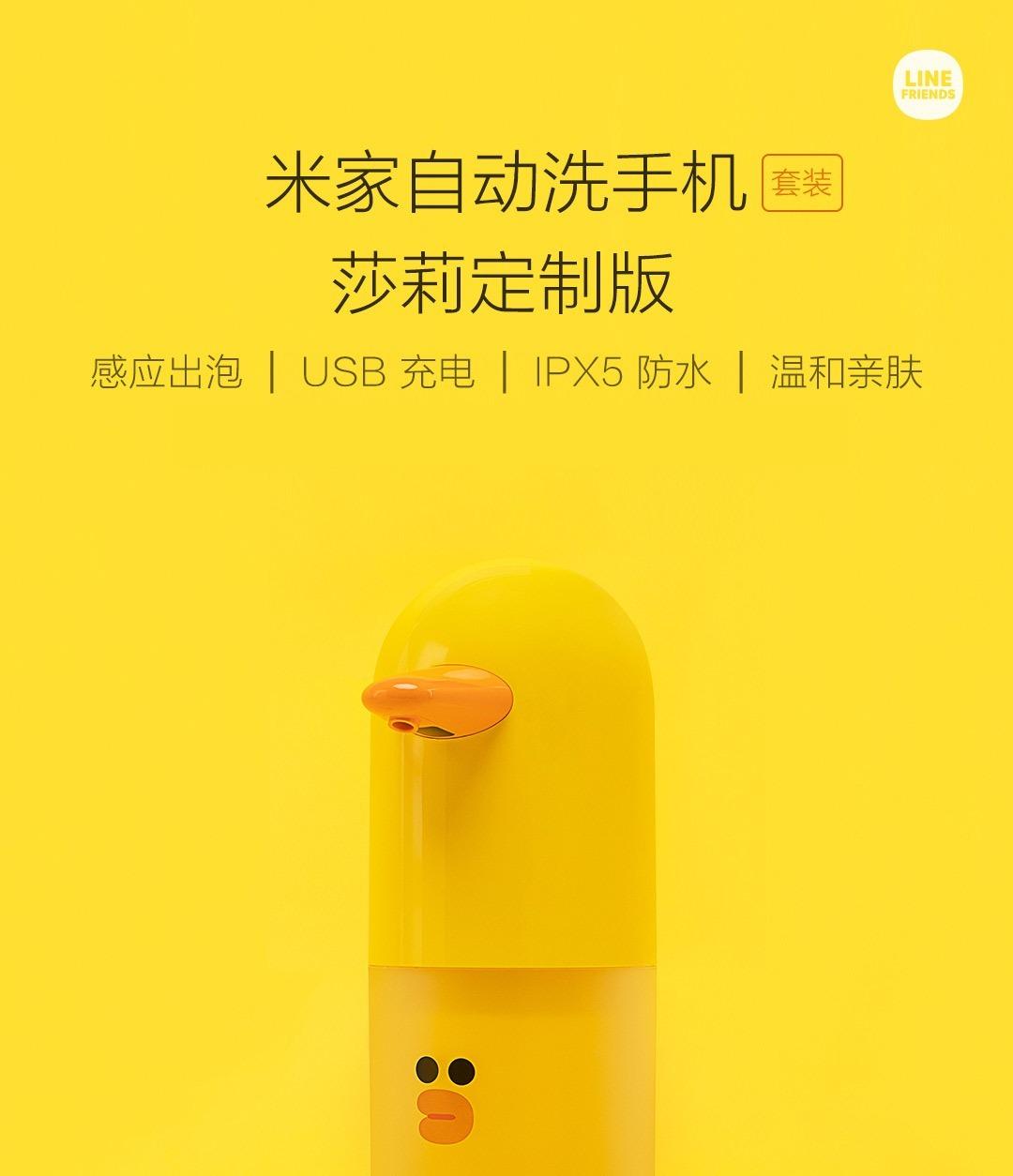 米家自动洗手机套装莎莉定制版黄色