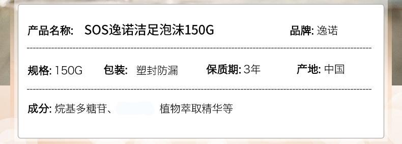 product_奇妙_逸诺SOS-宠物洁足泡沫